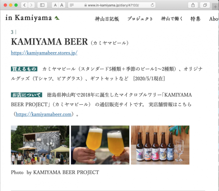 神山のオンラインショップの話