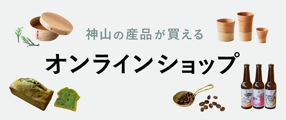 神山の産品が買えるオンラインショップ