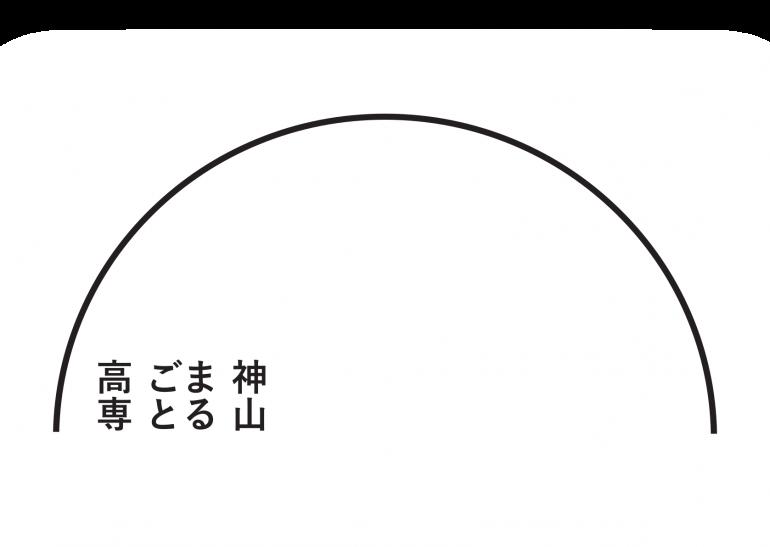 神山まるごと高等専門学校 教員募集
