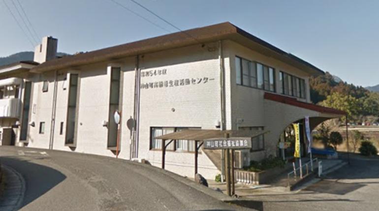 「誰もが安心して暮らせる福祉のまちづくり」を目指して 神山町社会福祉協議会職員募集