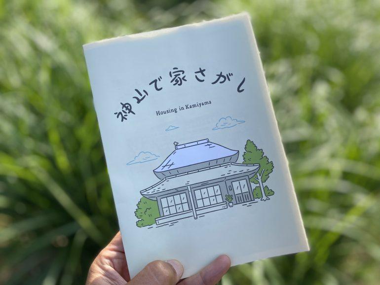 移住交流支援センターの冊子「神山で家さがし/Housing in Kamiyama」が出来ました