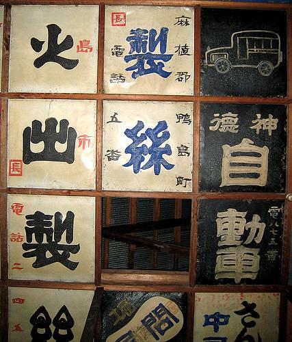 製糸工場の広告看板
