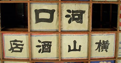 河口屋と横山酒店の看板広告。