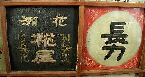 糀屋の広告看板。