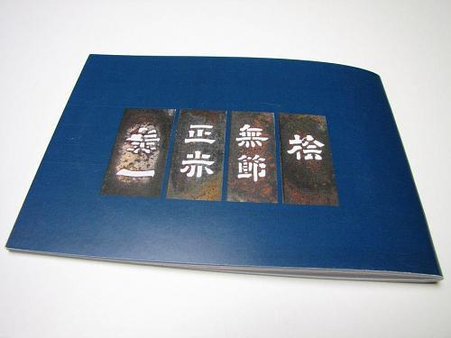 裏表紙の写真は、上勝町の山中で拾ってきた材木用刷り込み鉄板。この上もなく美しいフォントです。価値がないと棄てる人、価値を見つけて拾う人。世の中、人間、いろいろ居りますなぁ・・・(笑)。「一等」の文字のupside-downがご愛嬌。