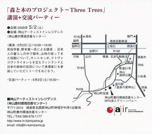 「森と木のプロジェクト-Three Trees」 講演+交流パーティー
