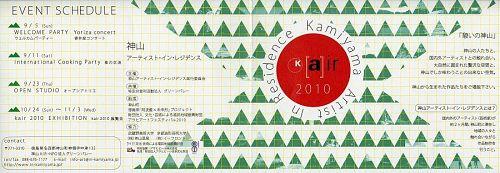 ムサビ・インターン2010制作:KAIR2010 フライヤー