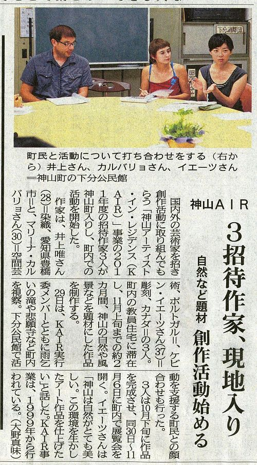 徳島新聞(8月31日)