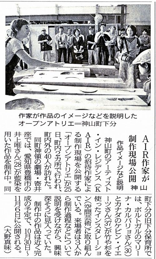 [徳島新聞地域面・2011.09.26]