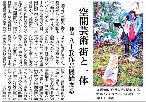 (徳島新聞地域面・2011年10月31日)